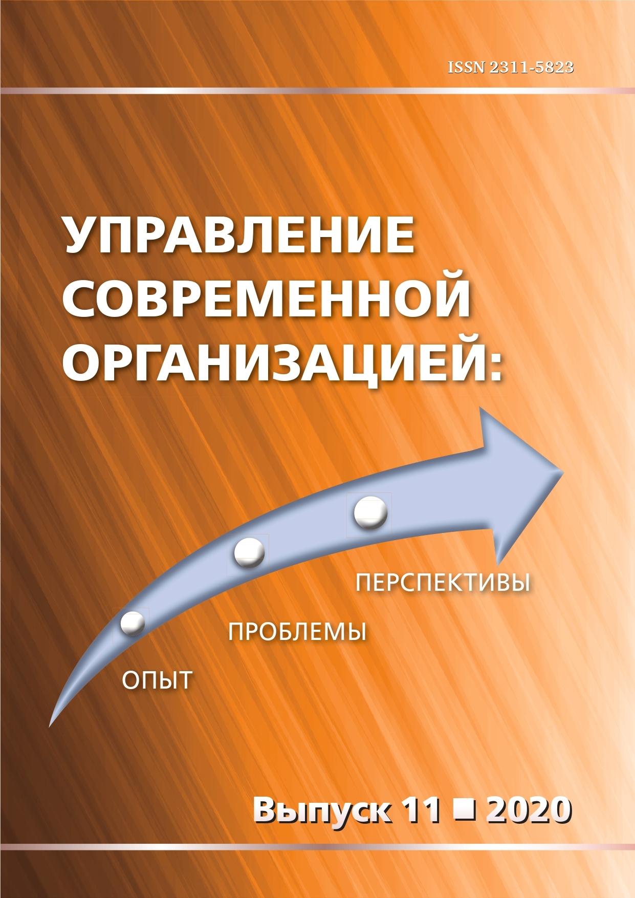 Управление современной организацией: опыт, проблемы и перспективы