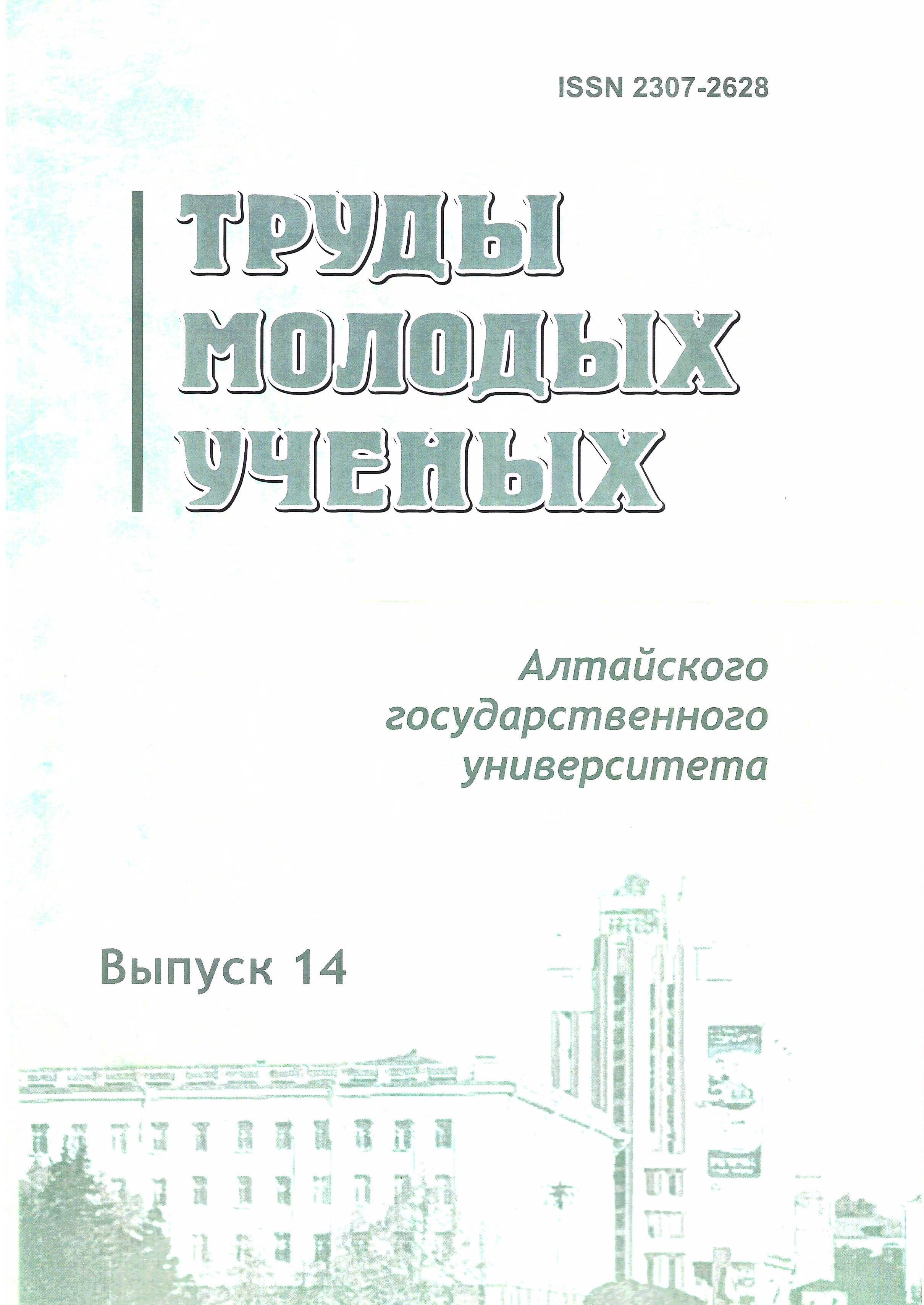 Труды молодых ученых выпуск 14
