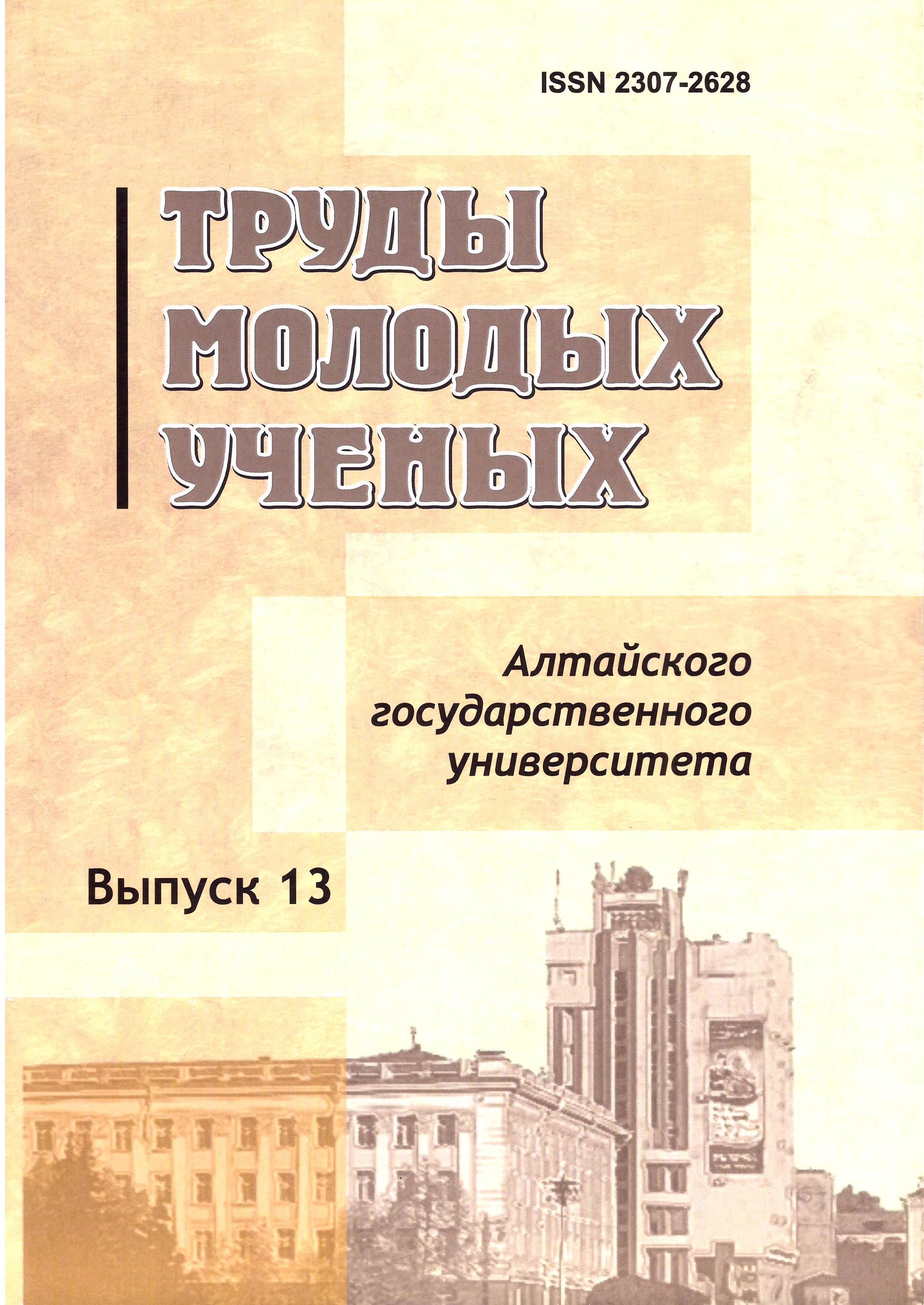 Труды молодых ученых выпуск 13