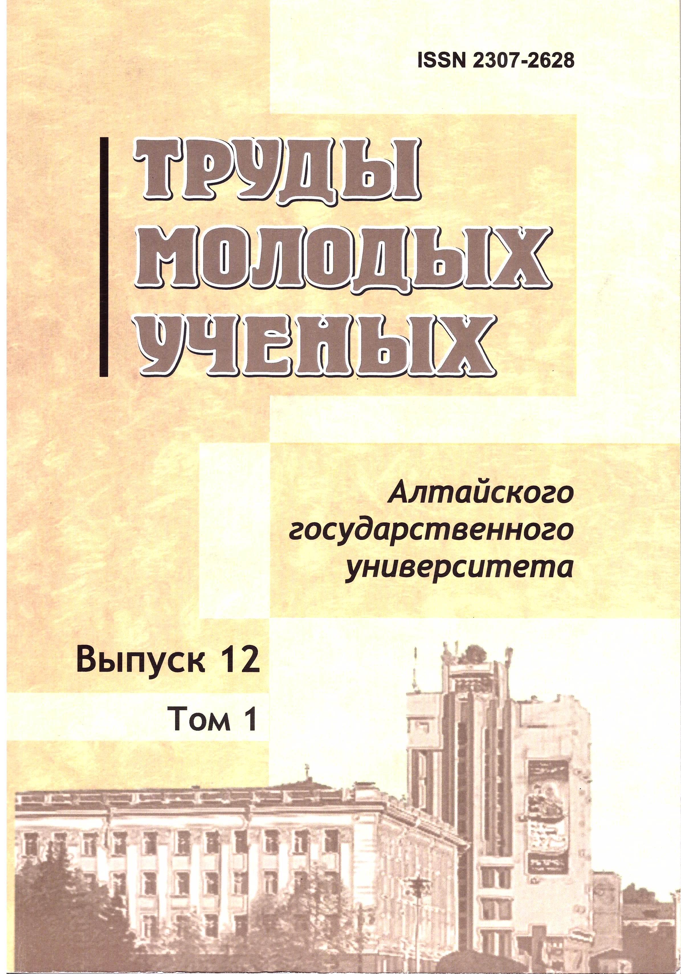 Труды молодых ученых выпуск 12 том 1