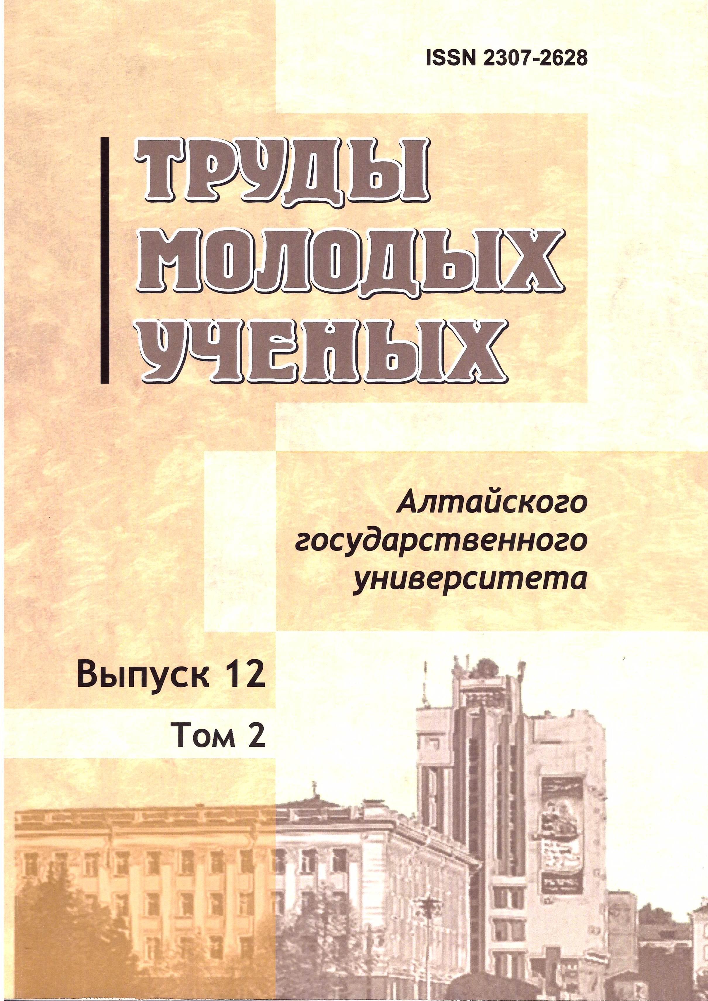 Труды молодых ученых выпуск 12 том 2