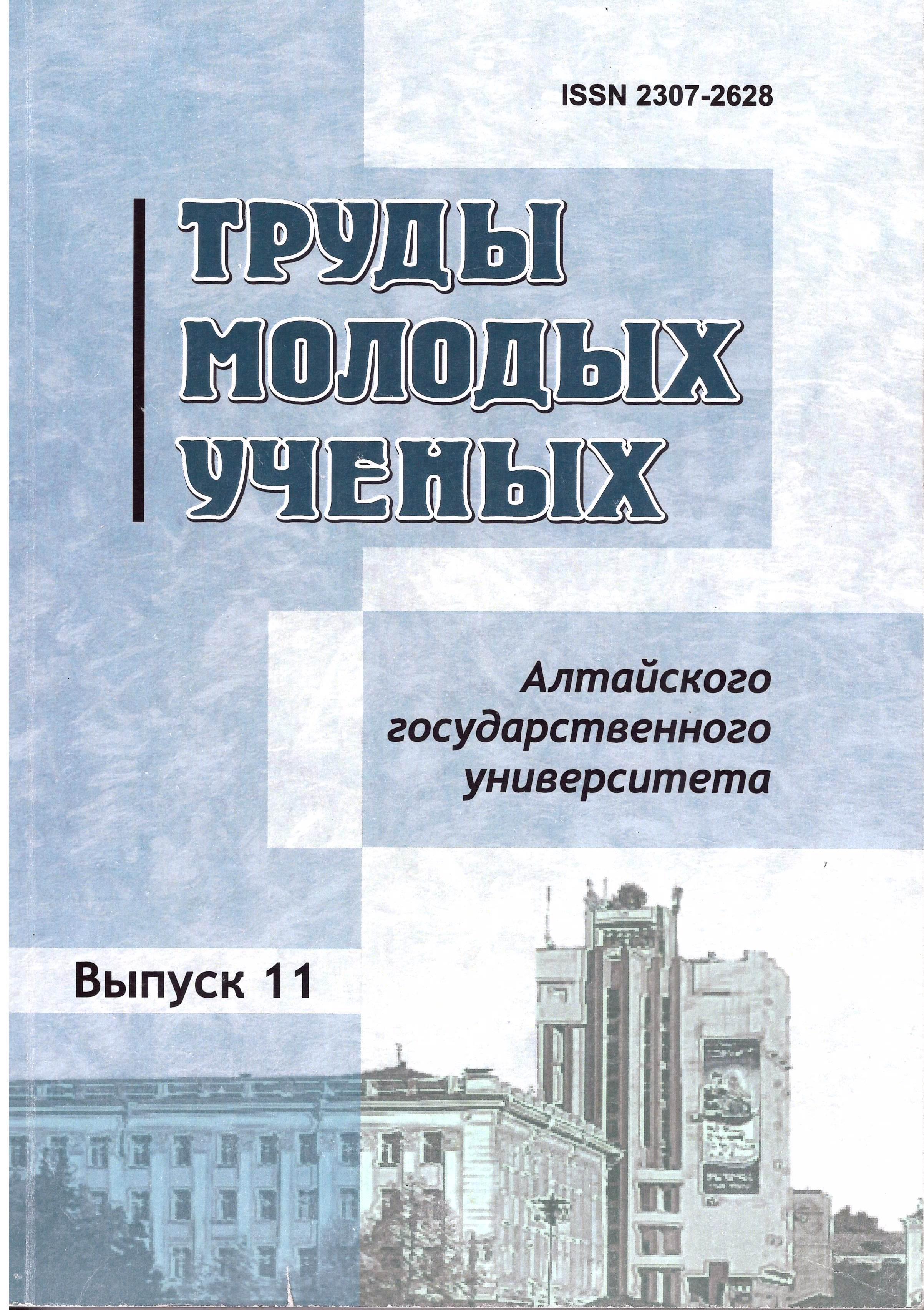 Труды молодых ученых выпуск 11
