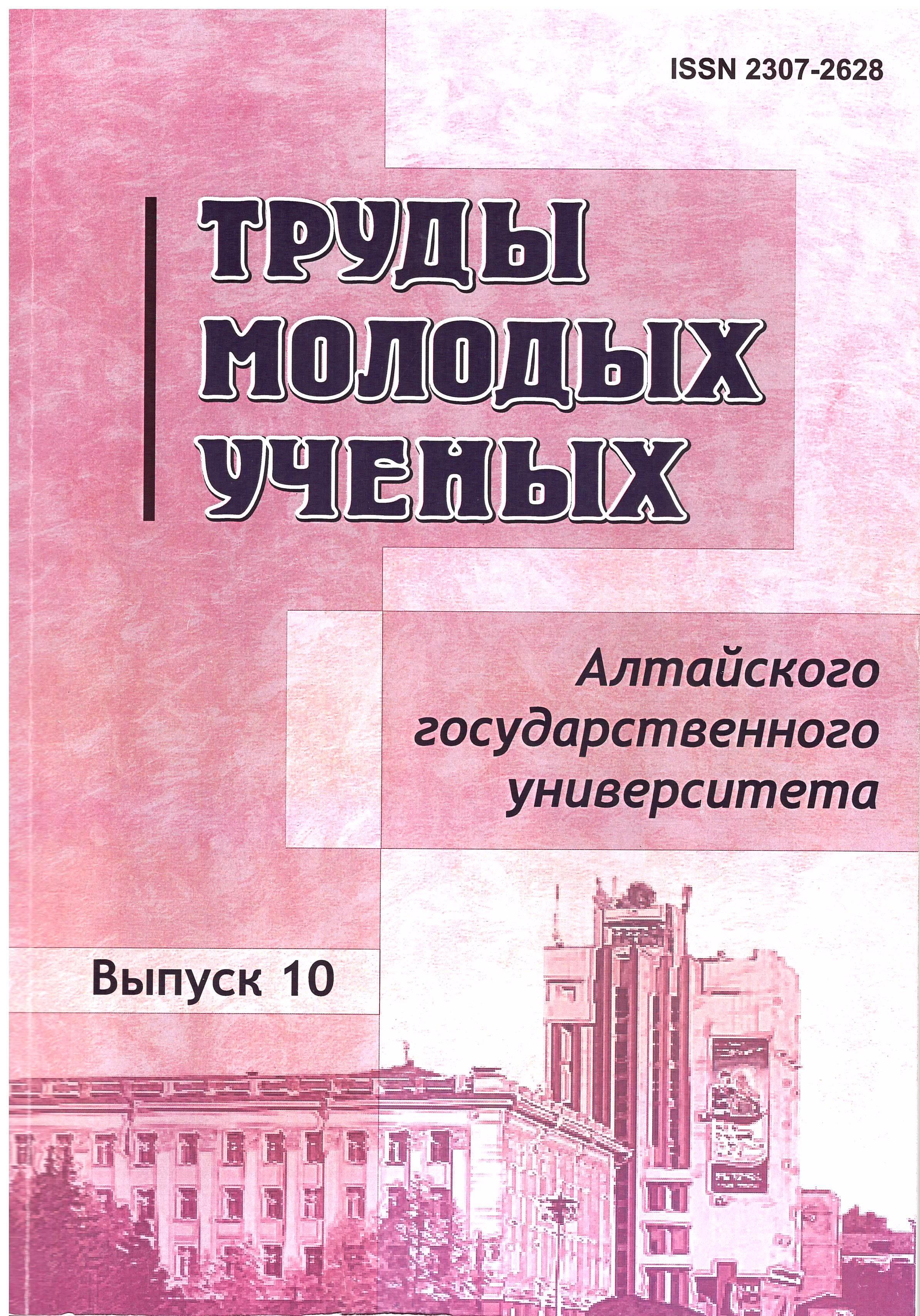 Труды молодых ученых выпуск 10