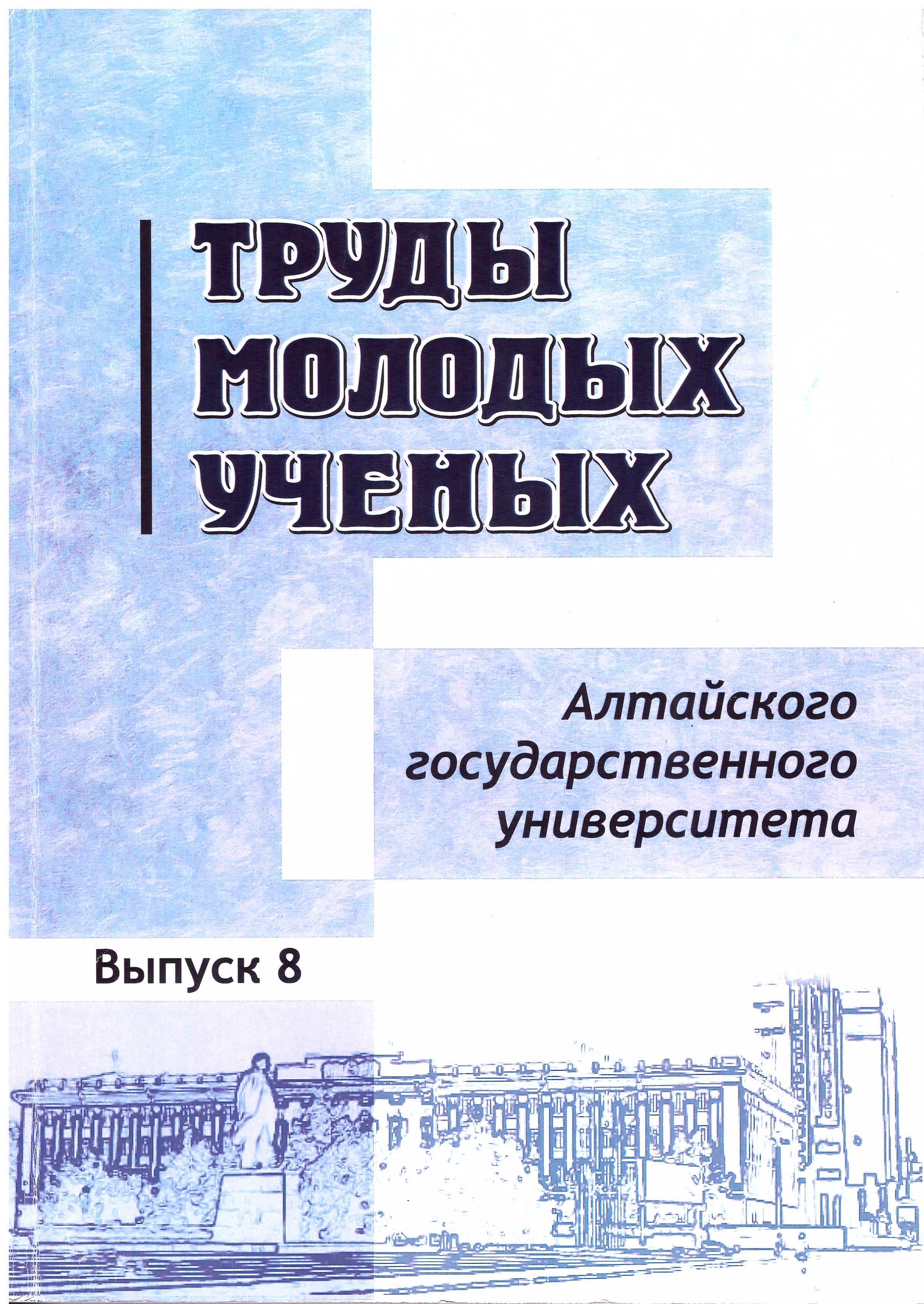 Труды молодых ученых выпуск 8