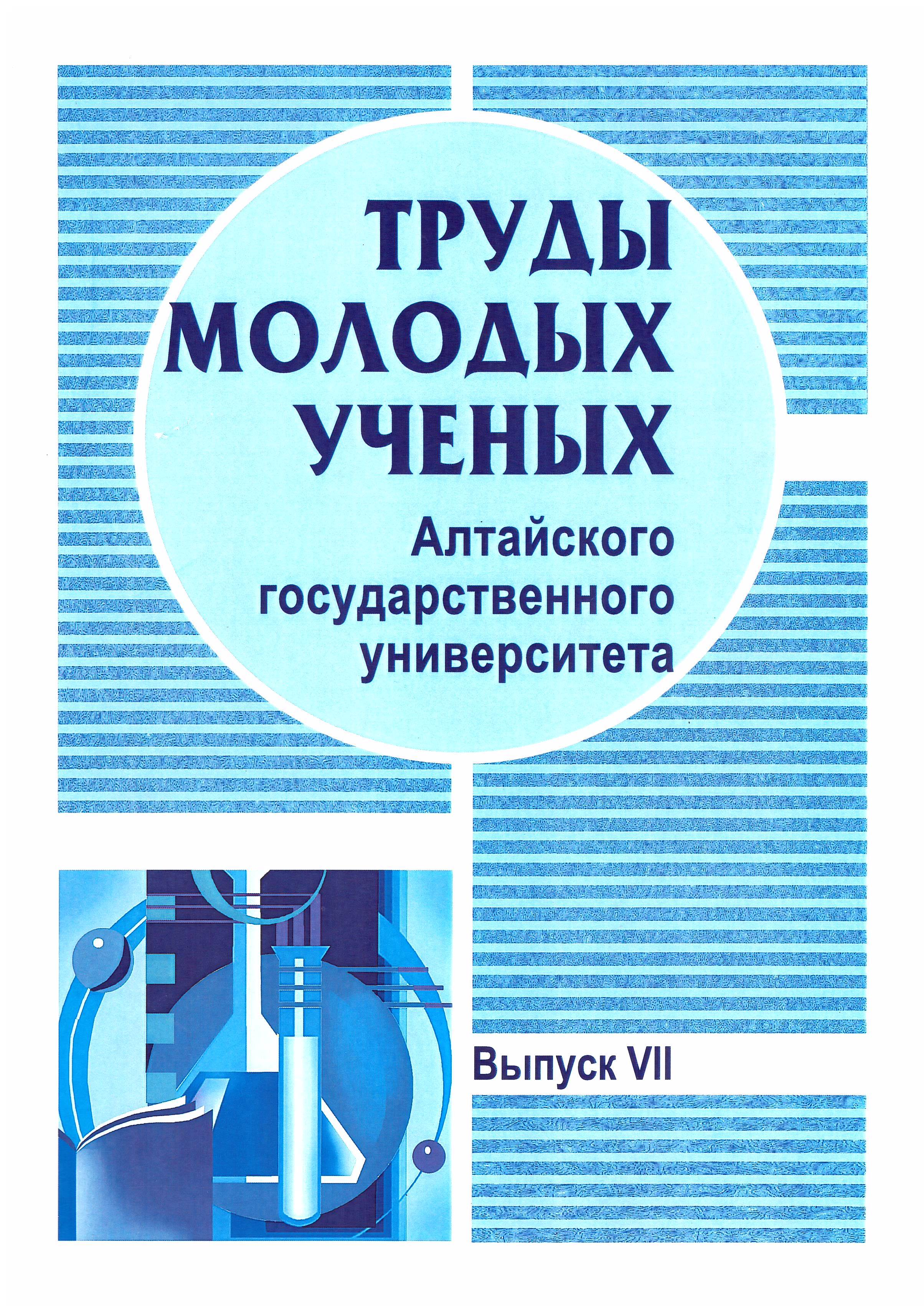 Труды молодых ученых выпуск 7