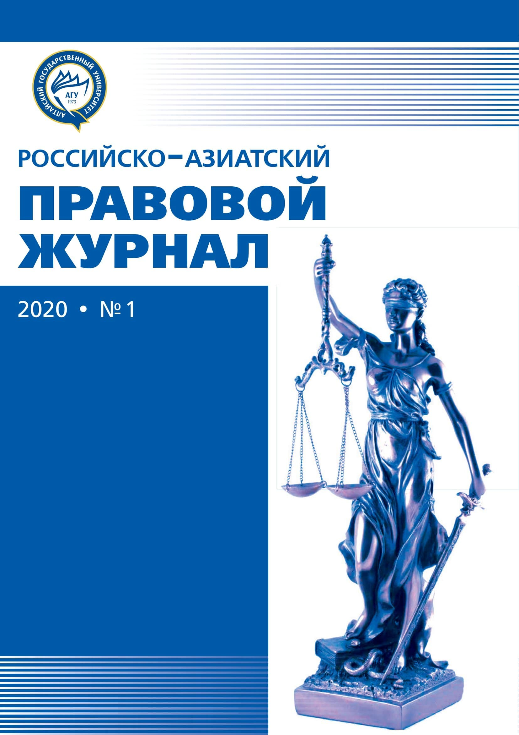 Russian-Asian Law Journal