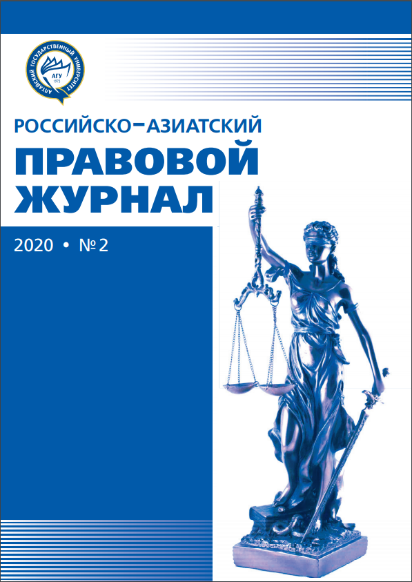 Russian-Asian Law Journal