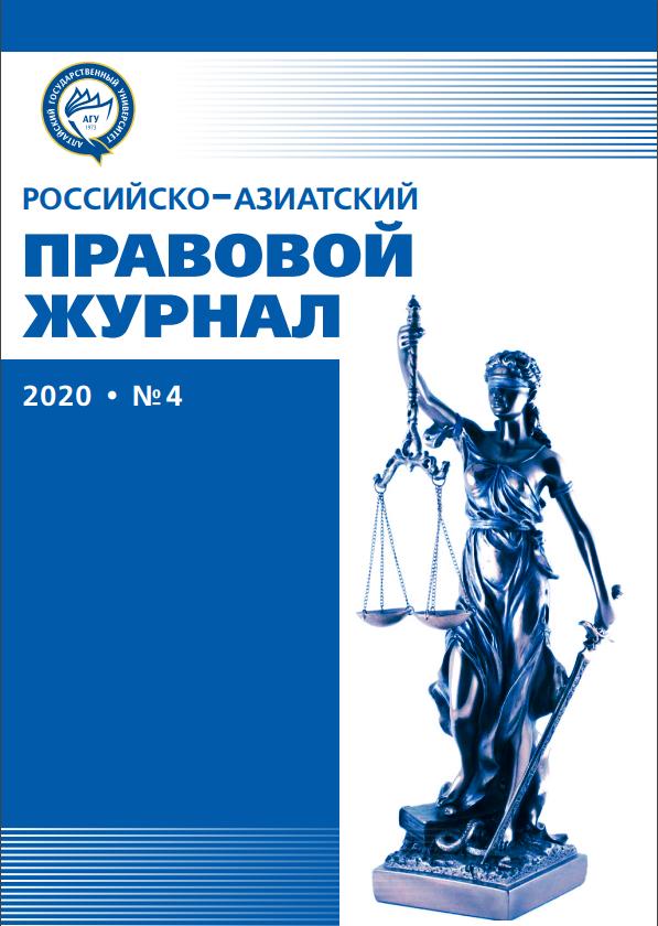 Российско-азиатский правовой журнал