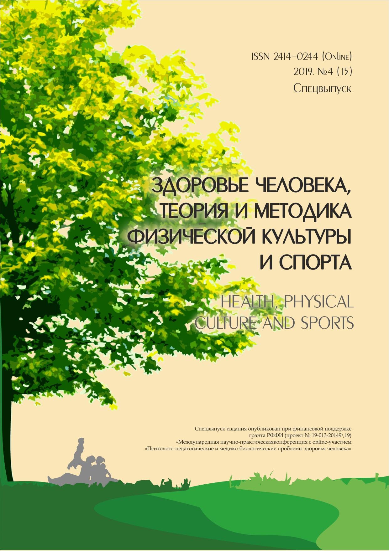Спецвыпуск  журнала на средства гранта РФФИ, проект  № 19-013-20149\19
